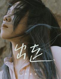 蔡健雅 - 出走(国语伴奏)首发