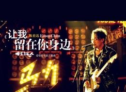 陈奕迅 - 让我留在你身边【320K】伴奏 电影《摆渡人》爱情版主题曲.mp3