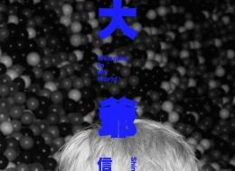 吴亦凡 - Juice【320K】伴奏.mp3