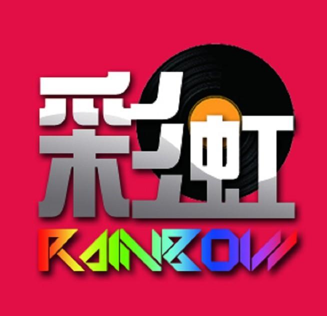 彩虹音乐制作团队