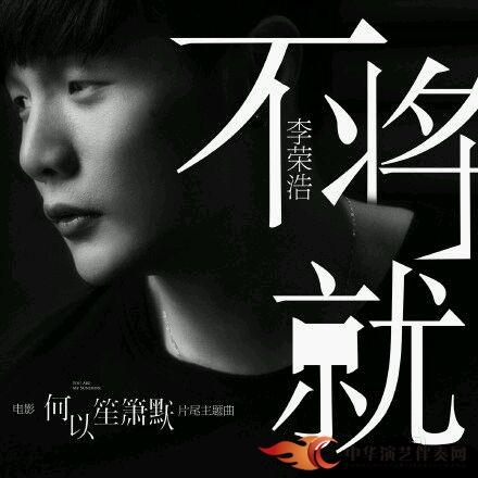 李荣浩 - 不将就【电影 何以笙箫默主题曲 320K 】伴奏.mp3
