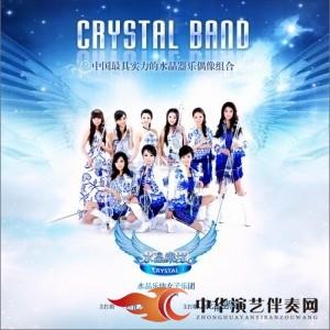 水晶乐坊 - 枉凝眉【192K】伴奏.mp3