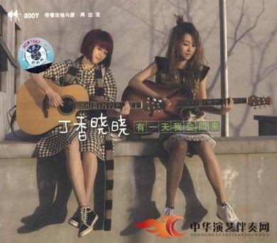 丁香晓晓 - 有一天我会回来【WAV无损音质原版立体声伴奏】.wav