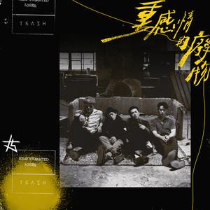 TRASH - 重感情的废物【320K】伴奏【首发】.mp3