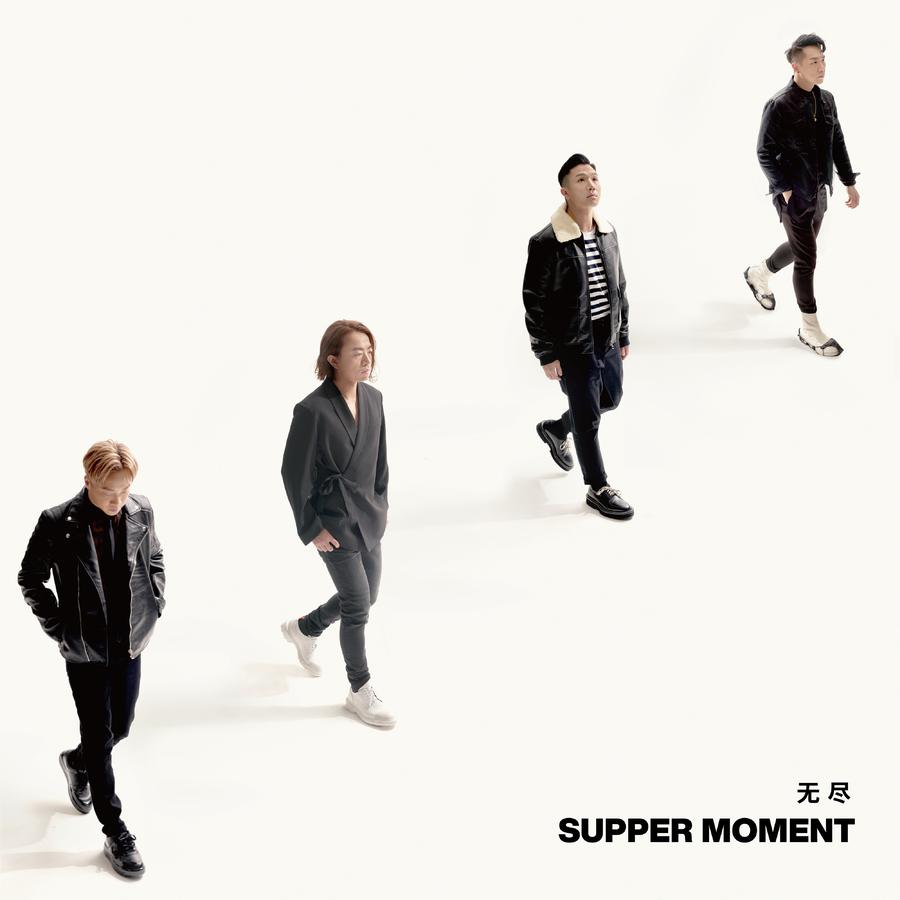 SUPPER MOMENT - 大丈夫【320K】伴奏【首发】.mp3