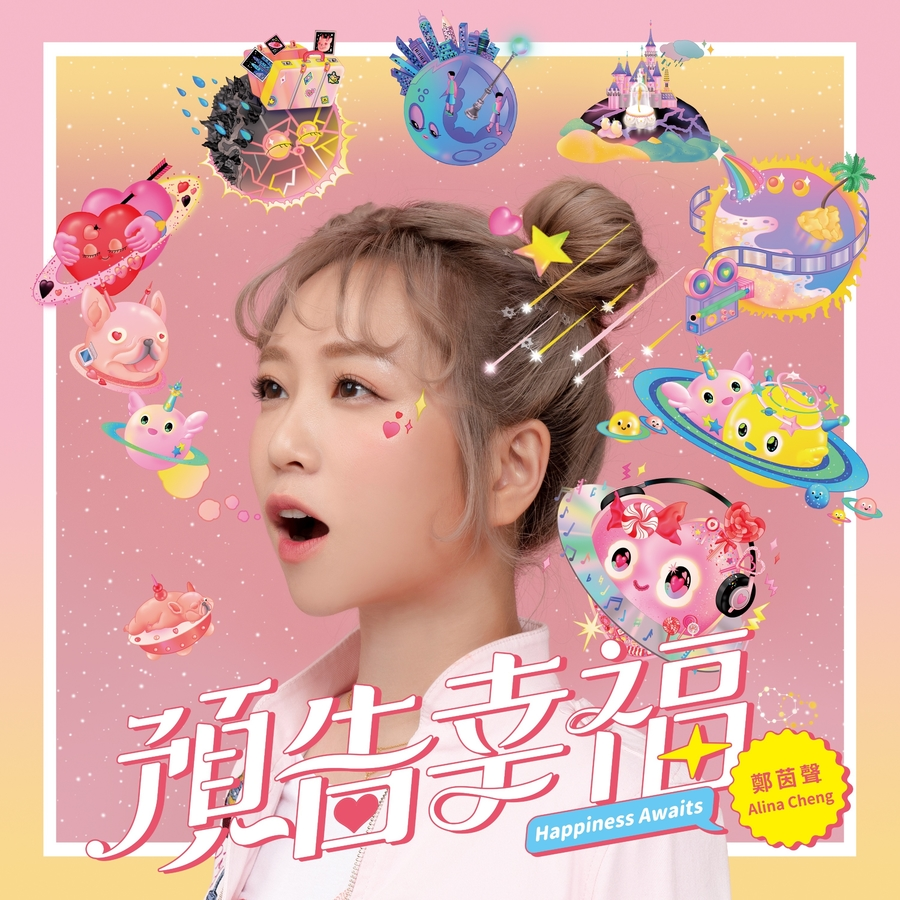 郑茵声 - 阳光灿烂的原因【320K】伴奏【首发】.mp3