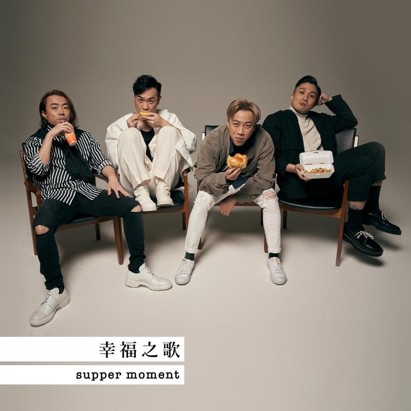SUPPER MOMENT - 幸福之歌【320K】伴奏【首发】.mp3