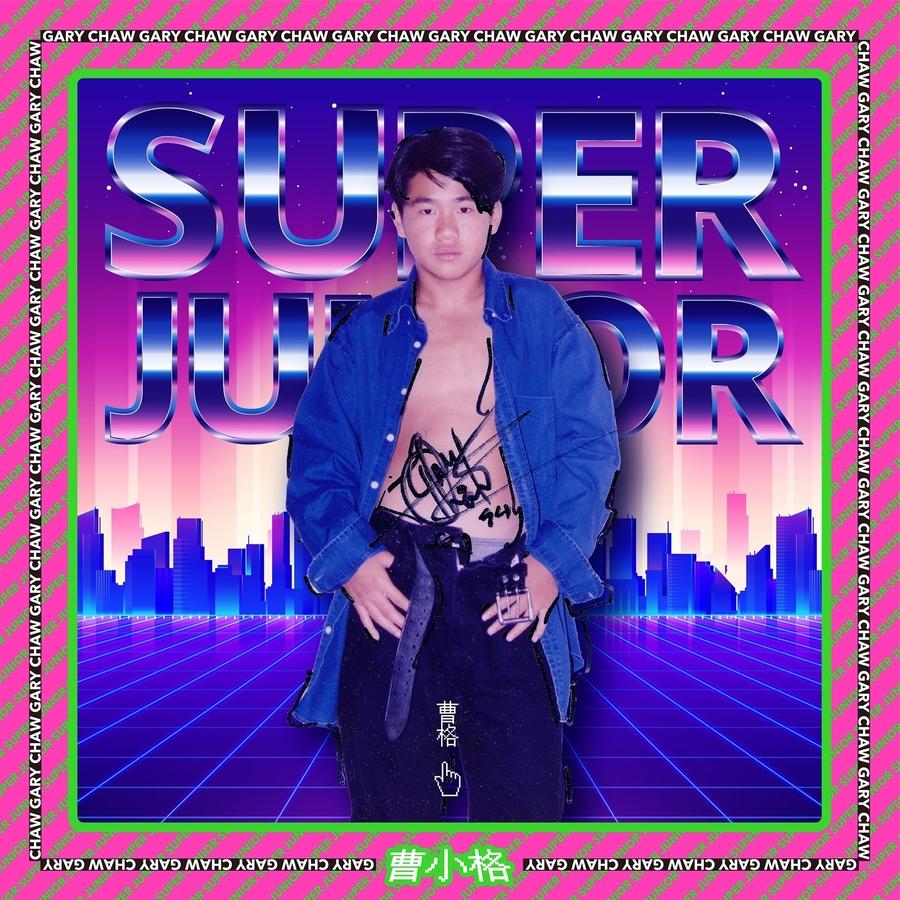 曹格 - 非你勿视【320K】伴奏【首发】.mp3