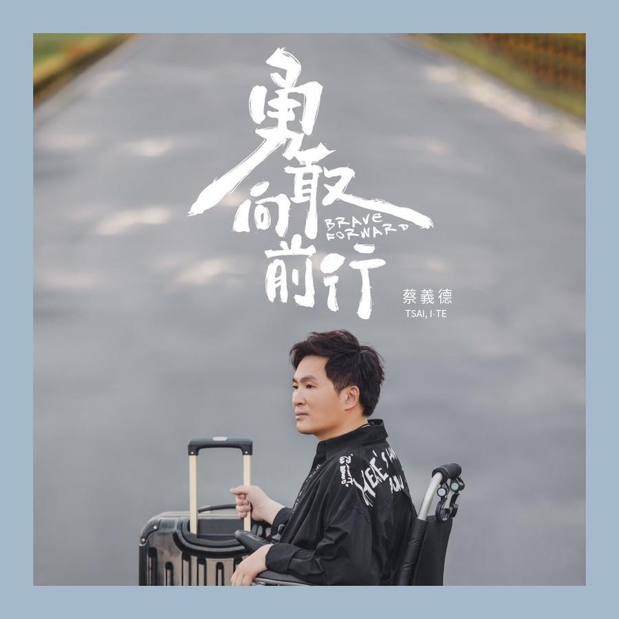 蔡义德 - 男子汉小丈夫【320K】伴奏【首发】.mp3