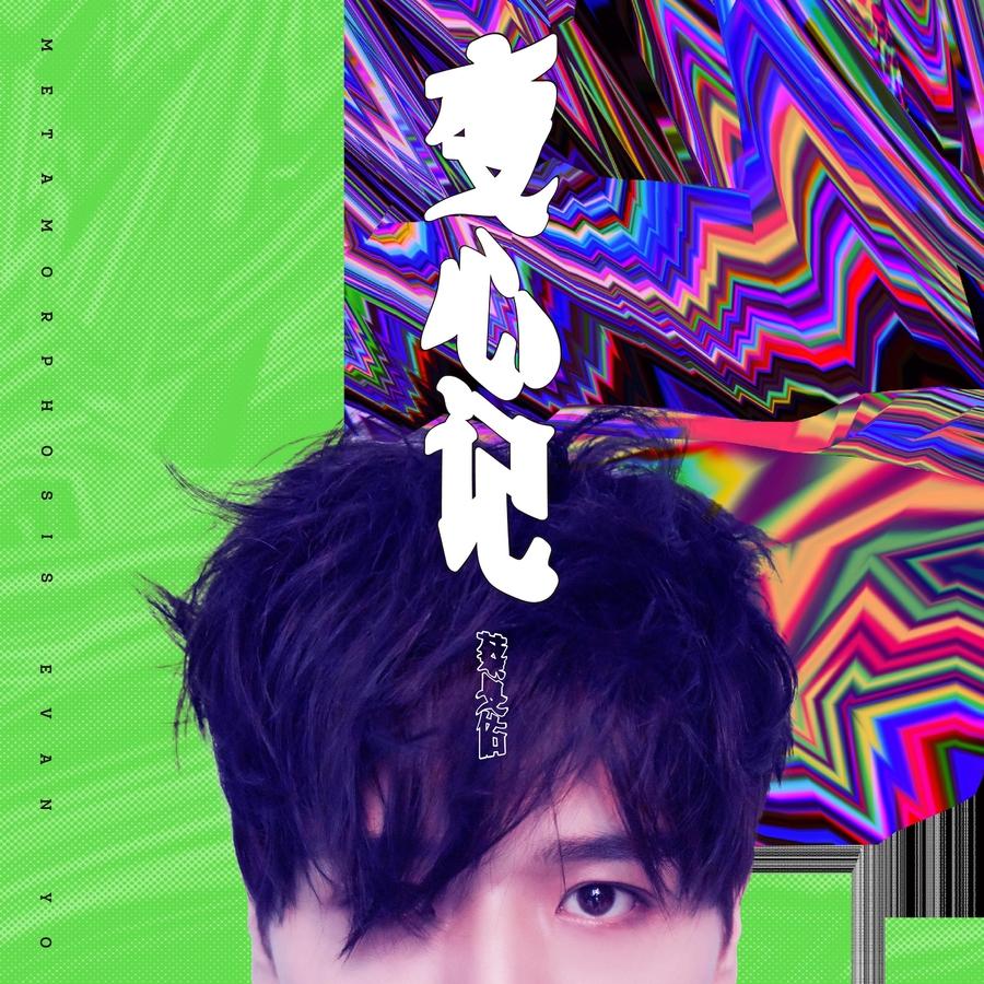 蔡旻佑 - 独占【320K】伴奏【首发】.mp3