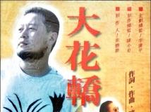 火风 - 大花轿【WAV无损音质原版立体声伴奏】.wav