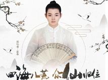 霍尊 - 离人泪【WAV无损原版立体声伴奏】.wav