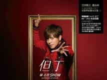 罗志祥 - 《但丁》【2012年3月2日】正式版V0 VBR/MP3/29M