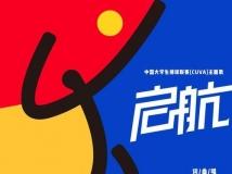 赵照 - 启航【WAV无损音质原版立体声伴奏】.wav