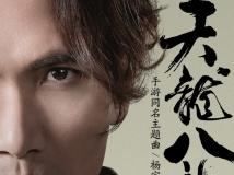 杨宗纬 - 天龙八部【WAV无损音质原版立体声伴奏】.wav