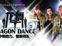龙舞组合预定广东酒吧场,欢迎索取组合资料