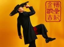 金润吉 - 摘星记【官方WAV无损音质原版立体声伴奏】.wav