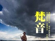沁心小筑 - 梵音【WAV无损音质原版立体声伴奏】.wav