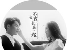 陈雅森 - 不如我们在一起【WAV无损原版立体声伴奏】.wav