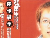 张雨生+张惠妹 - 最爱的人伤我最深【高音质WAV无损原版立体声伴奏】.wav