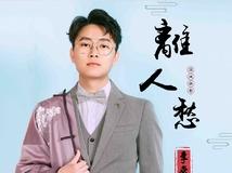 李袁杰+金南玲 - 离人愁【WAV无损原版立体声伴奏】.wav