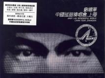 刘德华 - 超人【WAV无损音质单声道原版伴奏】.wav