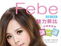 菲比 - 《魅力菲比》【2012年3月5日】VBR/MP3/32M