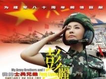 刘斌+彭丽媛 - 当那一天来临【WAV无损音质带伴唱原版立体声伴奏】.wav