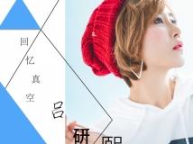 吕研熙 - 回忆真空【官方WAV无损音质原版立体声伴奏】.wav
