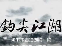 阚立文 - 闲下来去江湖闯一闯【WAV格式无损原版立体声伴奏】.WAV