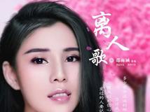 邵雨涵 - 离人歌【WAV无损原版立体声伴奏】.wav