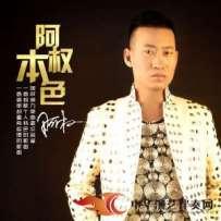 歌手【阿权】 代表作《最炫中国梦》