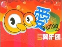 S翼乐团 - QQ爱【高音质WAV无损原版立体声伴奏】.wav