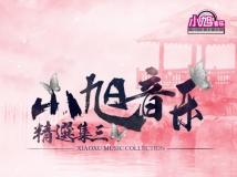 赵毅+边江 - 刀剑荡八方【WAV无损音质原版立体声伴奏】.wav