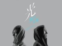 动力火车 - 【光】2013年03月29发行