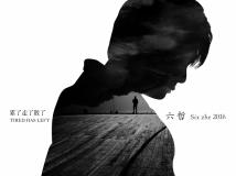 六哲 - 再见小时候【官方WAV无损音质原版立体声伴奏】.wav