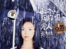 张惠妹 - 我可以抱你吗【高音质WAV无损原版立体声伴奏】.wav