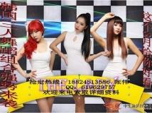 时尚性感韩国舞蹈组合