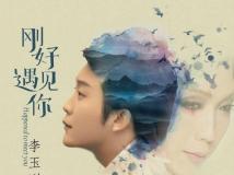 李玉刚 - 刚好遇见你【官方WAV无损音质原版立体声伴奏】.wav