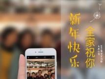 大庆小芳+徐一可 - 全家祝你节日快乐【官方WAV无损音质原版立体声伴奏】.wav