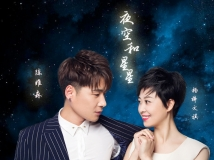 杨梓文祺+陈雅森 - 夜空和星星【WAV无损音质原版立体声伴奏】.wav