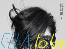 陈嘉桦(Ella) - 【我就是…】2012年3月30日发行