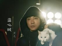 黑龙 - 盗心贼【WAV无损音质原版立体声伴奏】.wav