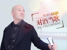 张家成 - 对酒当歌【WAV无损音质原版立体声伴奏】.wav