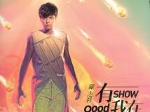 罗志祥 - 【有我在】2012年4月06日发行