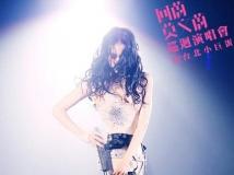莫文蔚 - 【回蔚莫文蔚演唱会】2012年3月30日发行