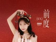 贺敬轩 - 前度【官方WAV无损音质原版立体声伴奏】.wav