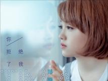 郑晓填 - 你拒绝了我【WAV无损音质原版立体声伴奏】.wav