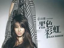 蔡诗芸 - 【黑色彩虹】2012年3月09日发行