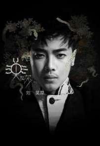 中国好声音唯一饶舌歌手创作才子~刘昊霖